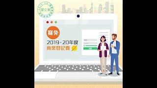 2019-20財政預算案:撐企業 thumbnail