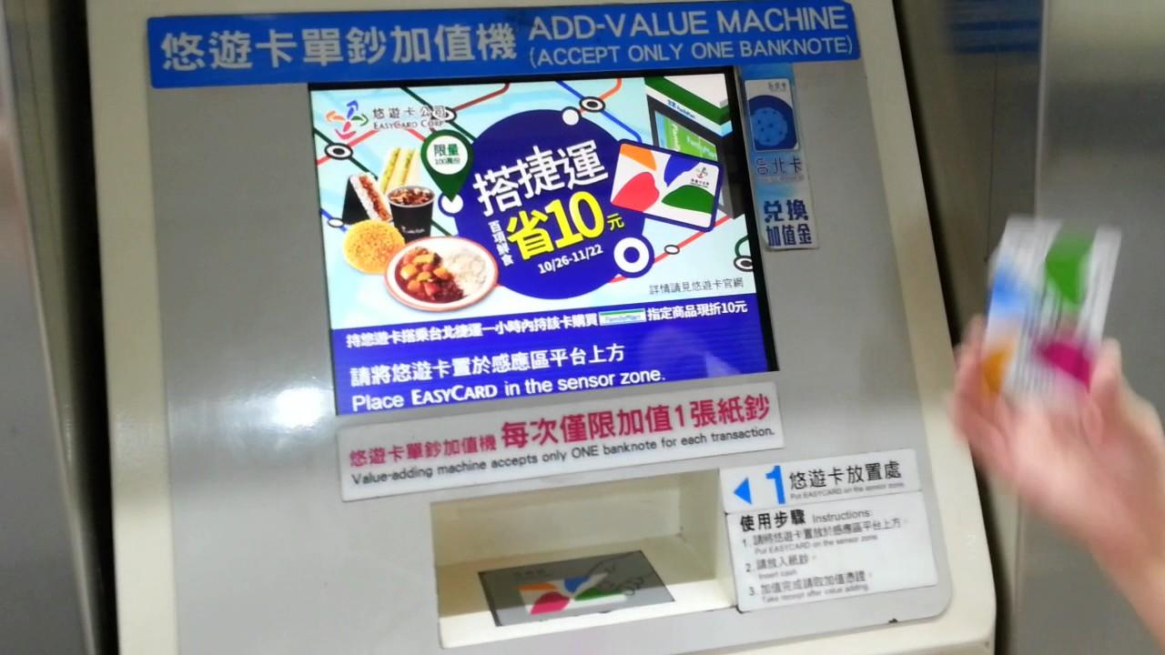 วิธีเติมเงิน easy card taiwai ทีตู้เติมเงินสถานนี mrt main