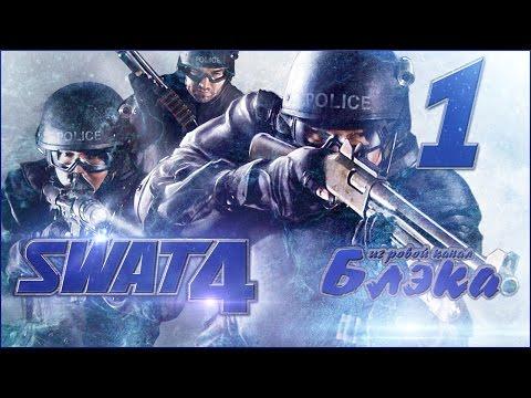 Спецназ! [SWATЫ #1]