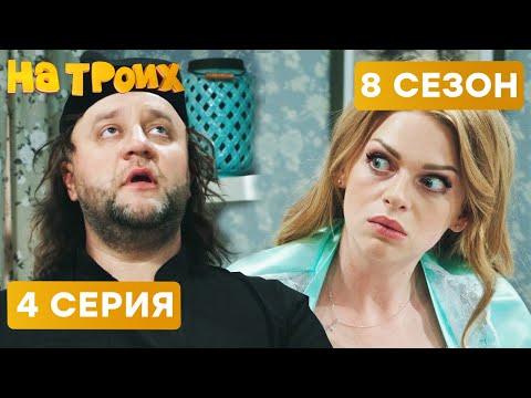 🤣 БАТЮШКА С ЛЮБОВНИЦЕЙ - На Троих 2020 - 8 СЕЗОН - 4 серия   ЮМОР ICTV