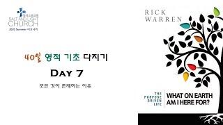 40일 영적기초 다지기_Day 7  [모든 것이 존재하는 이유]