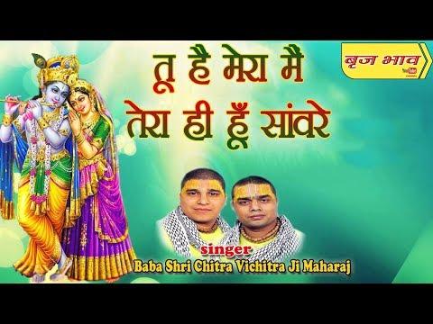 तू है मेरा मैं तेरा ही हूँ सांवरे !! चित्र विचित्र जी महाराज !! मोती नगर !! दिल्ली !! 13.08.2017
