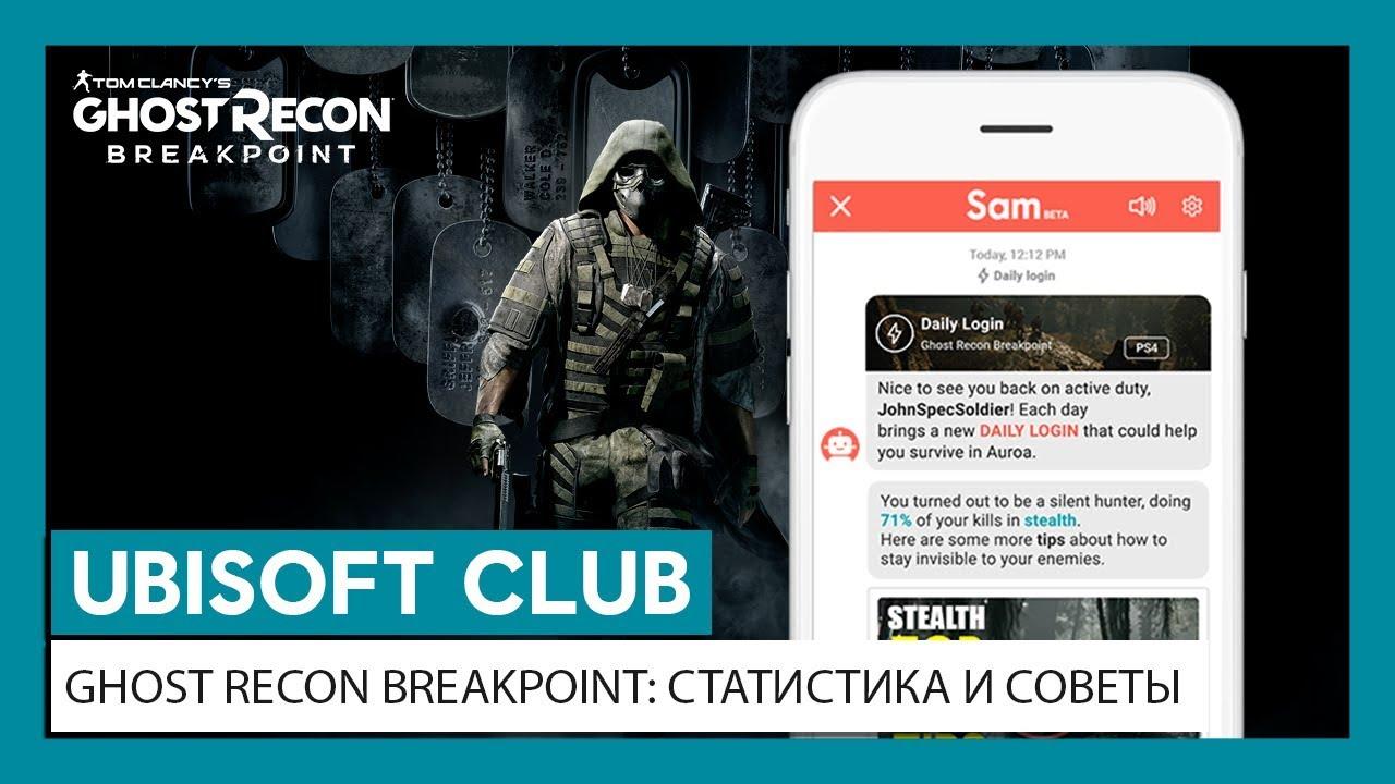 UBISOFT CLUB DAILY LOGIN: Ваш прогресс и советы по прохождению Ghost Recon Breakpoint