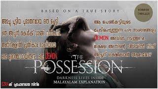 THE POSSESSION| MALAYALAM EXPLANATION (Part 1)| 2012 | Pakka Local Film