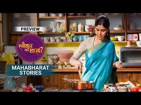 Mahabharat Stories   Tyohaar Ki Thaali with Sakshi Tanwar   Episode 46 - Preview
