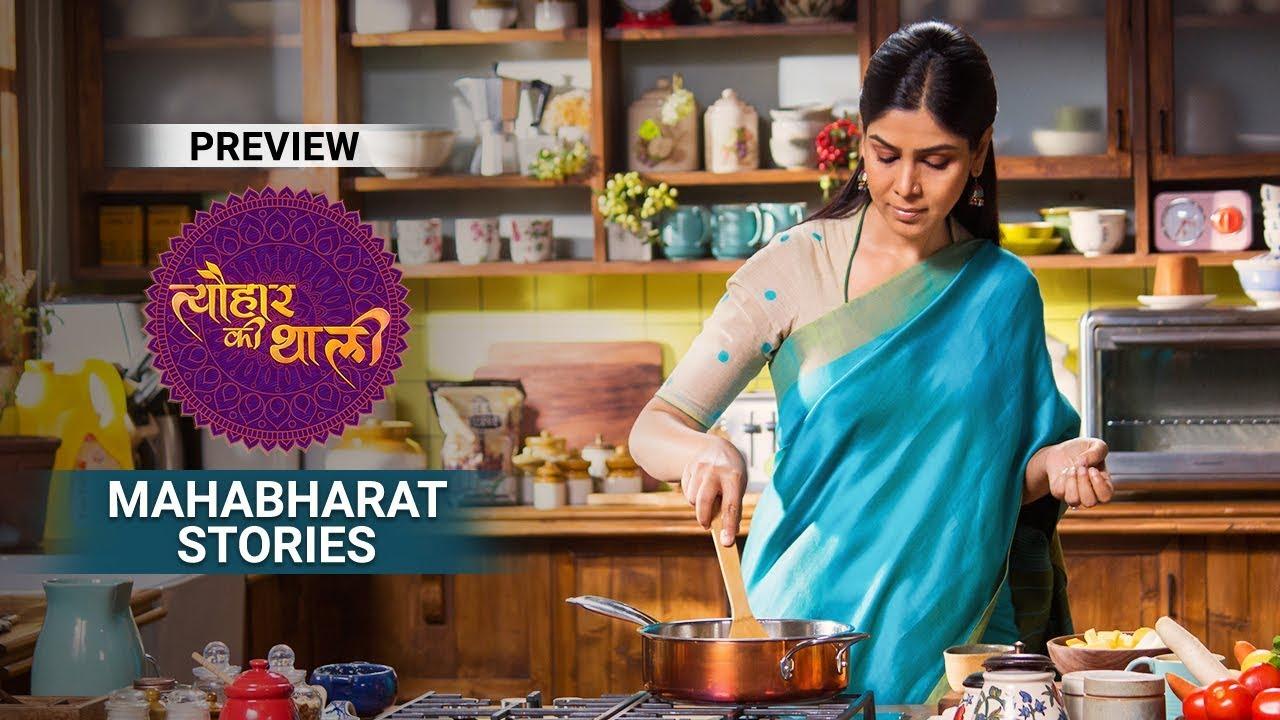 Download Mahabharat Stories | Tyohaar Ki Thaali with Sakshi Tanwar | Episode 46 - Preview