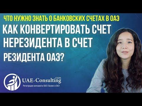 Как конвертировать счет нерезидента в счет резидента ОАЭ?
