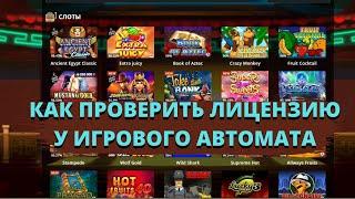 Игровые автоматы и лицензия играть с друзьями в покер онлайн бесплатно