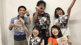 ヴォイスエレメント公演カウントダウン(あと3日)&キャスト紹介