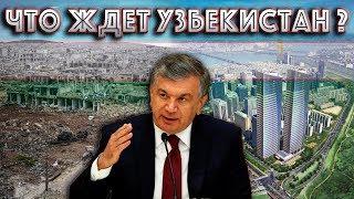 вот что произойдет с Узбекистаном уже в 2020 году!