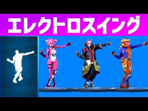 【フォートナイト 】エモート「エレクトロスイング」耐久トリオver.【Fortnite】