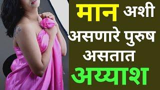 आपली मान आपल्या बद्दल बरच काही सांगते.. Only Marathi