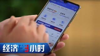 《经济半小时》互联网医疗纳入医保 20200413 | CCTV财经