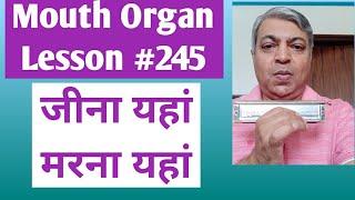 Lesson #245   Jeena yahan marna yahan   Hindi