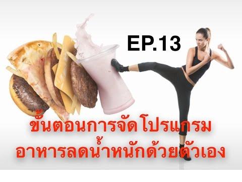 รู้แล้วผอม ep.13 จัดเมนู อาหารลดน้ำหนัก ด้วยตนเอง