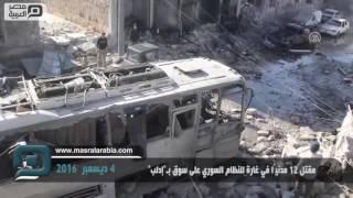 مصر العربية   مقتل 12 مدنيًا في غارة للنظام السوري على سوق بـ