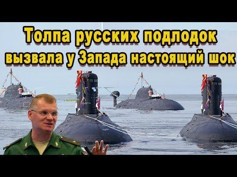 Российская операция подводных