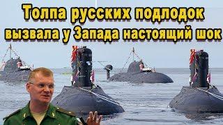 Российская операция подводных лодок повергла Запад в шок хотя причины появления подлодок банальны