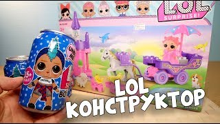 ЛОЛ Мальчики и LOL Конструктор китайские игрушки