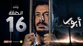 مسلسل أيوب  - الحلقة السادسة عشر - بطولة مصطفى شعبان   Ayoub Series - Episode 16