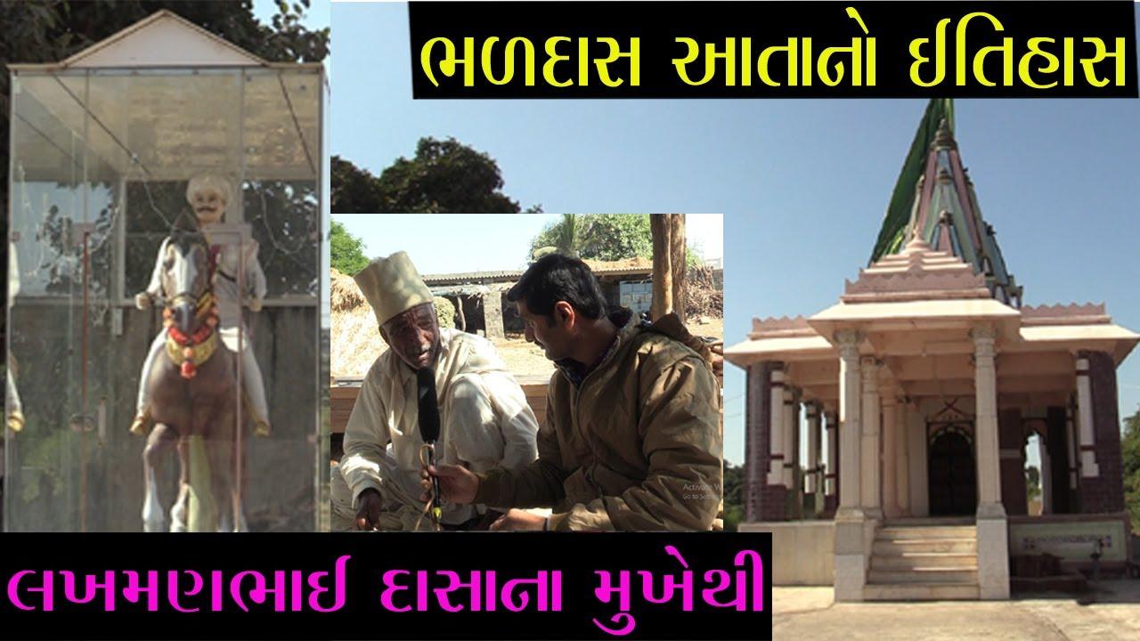 ભળદાસ આતાનો ઇતિહાસ || Bhaldas Aata History || Bhaddas aata History || Maher History ||