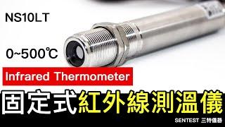 NS10LT 固定型紅外線測溫儀 Pyrometer|Infrared Thermometer  - 廣泛測溫應用推薦 0-500度