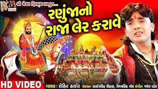 Ranuja No Raja Ler Karave || Rohit Thakor || Ramdevpir Na Neja|| Gujarati Devotional Song ||