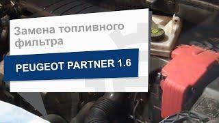 Замена топливного фильтра Citroen Peugeot 1901 95 на Peugeot Partner