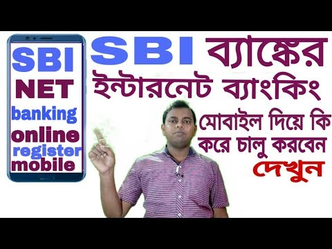 How To Register Sbi Internet Banking Online Form Mobile By Bengali Version?