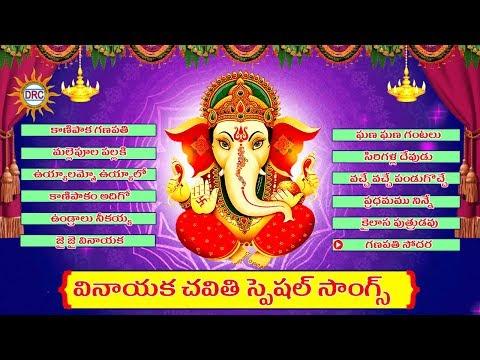 vinayaka-chavithi-special-hit-songs-jukebox-|-lord-ganesha-hit-songs-|-drc-sunil-songs