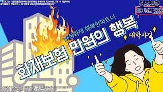 [화재보험]삼성화재 new 행복한파트너 화재보험 - 만…