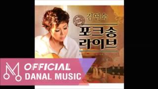 """김연숙 """"(NEW) 포크송 라이브"""" - 김연숙의 포크송 라이브"""