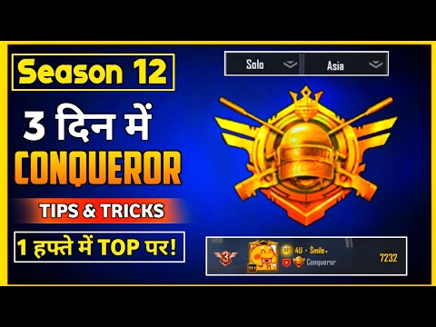 Only 3 Days 🤫0.1% Players Know This Secret Trick To Get Easily Conqueror | Season 12 Conqueror Pubg