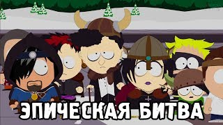"South Park: The Stick of Truth - Часть 15 ""Эпическая битва"""