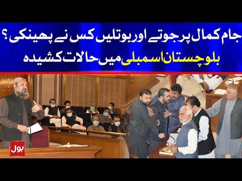 Shoe Attack on CM Jam Kamal - Opposition vs Police Outside Balochistan Assembly
