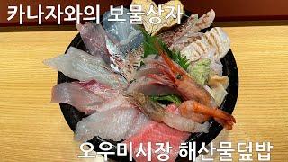 카나자와의 보물상자 - 오우미시장 해산물덮밥