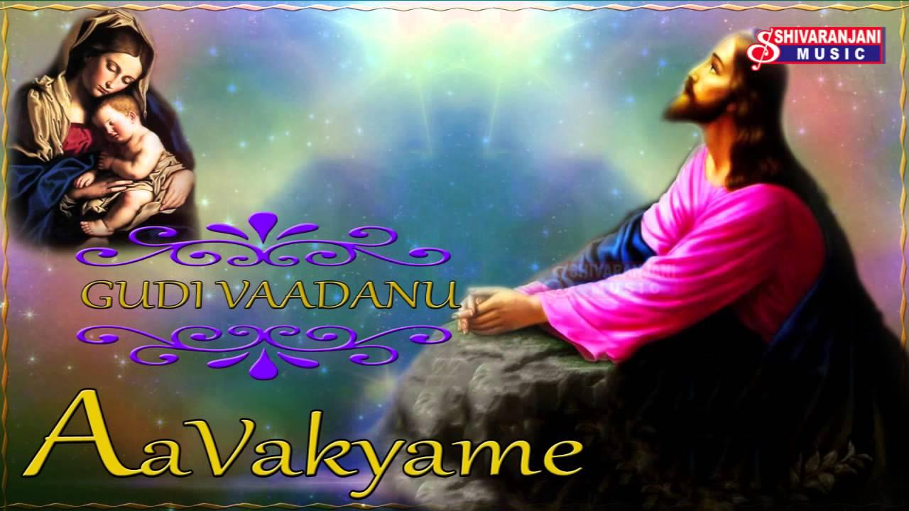 Gudi Vaadanu || Maru Manasu || Bangaru Gantalu || Yesu Devaa || Deva Stuthi  Geetam