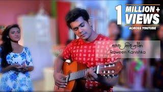 Sanda Nidanna (Deweni Inima Teledrama Song) - Raween Kanishka Thumbnail