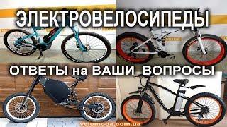 Электровелосипеды. Ответы на главные вопросы об  ЭЛЕКТРОвелосипедах - E-bike.