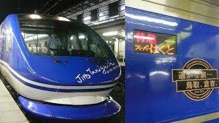 【車内放送】特急スーパーはくと7号(HOT7000系 運転士挨拶~ ふるさと 京都発車後)
