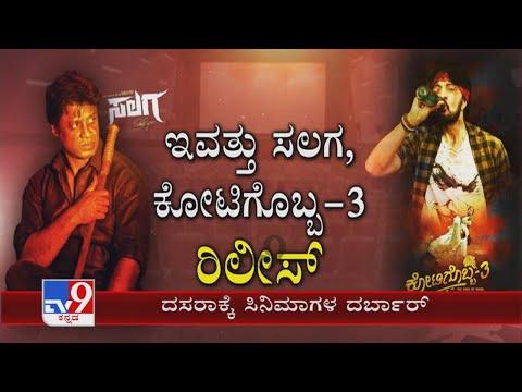 ಚಿತ್ರಾಭಿಮಾನಿಗಳ ಪಾಲಿಗಿಂದು Cine Dasara! ಕೊರೊನಾ ಬಳಿಕ ಮೊದಲ ಬಾರಿ 2 Big Cinema Release
