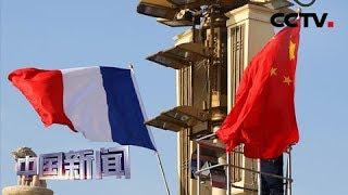 [中国新闻] 应习近平邀请 法国总统马克龙将访华 | CCTV中文国际
