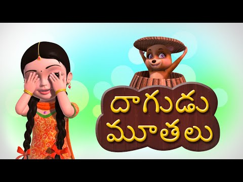 Dagudu Moothalu Telugu Rhymes for Children from YouTube · Duration:  2 minutes 17 seconds
