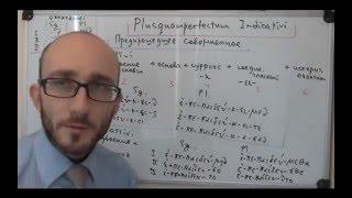 Урок Древнегреческого  Plusquamperfectum Indicativi