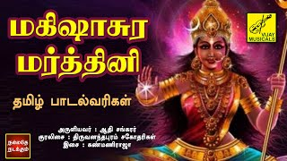 அயிகிரி நந்தினி - தமிழ் பாடல்வரிகள்   Aigiri Nandini with Lyrics in Tamil   Vijay Musicals