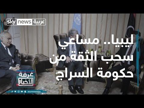 ليبيا.. مساعي سحب الثقة من حكومة السراج  - نشر قبل 11 ساعة