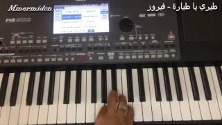 طيري يا طيارة.. فيروز ..عزف عبد القادر محمد