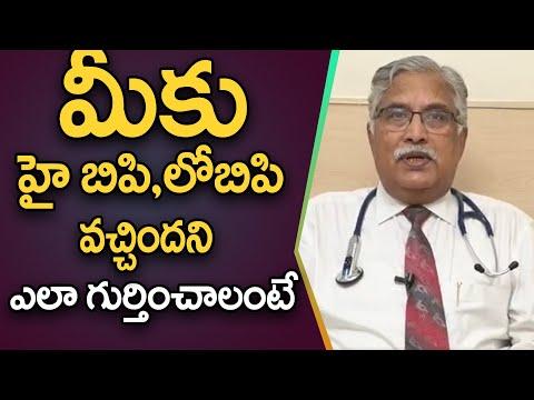 బిపి గురించి ప్రతి ఒక్కరు తెలుసుకోండి    Dr B Bapuji    Blood pressure
