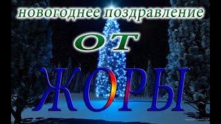 Новогоднее поздравление от ЖОРЫ