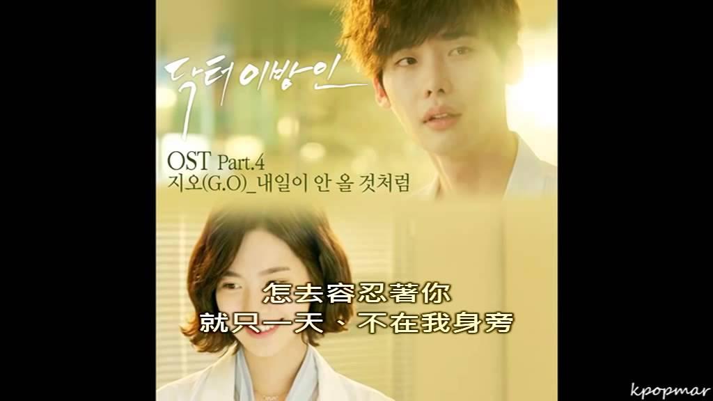 就像明天不會到來一樣 (中文歌詞/粵語) 내일이 안 올 것처럼 (G.O) 닥터 이방인 OST / 異鄉人醫生OST